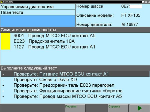 daf-vci-lite-v1-software-10